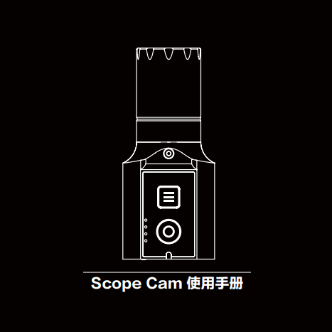RunCam Scope Cam 用户手册