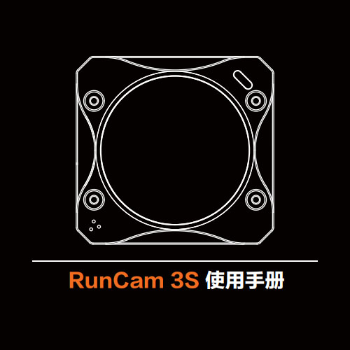 RunCam 3s 用户手册