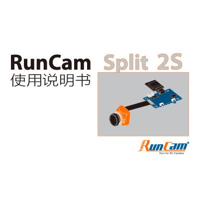 RunCam Split 2S 用户手册