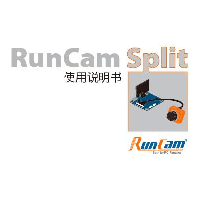 RunCam Split 用户手册