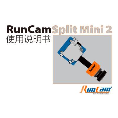 RunCam Split Mini 2 用户手册