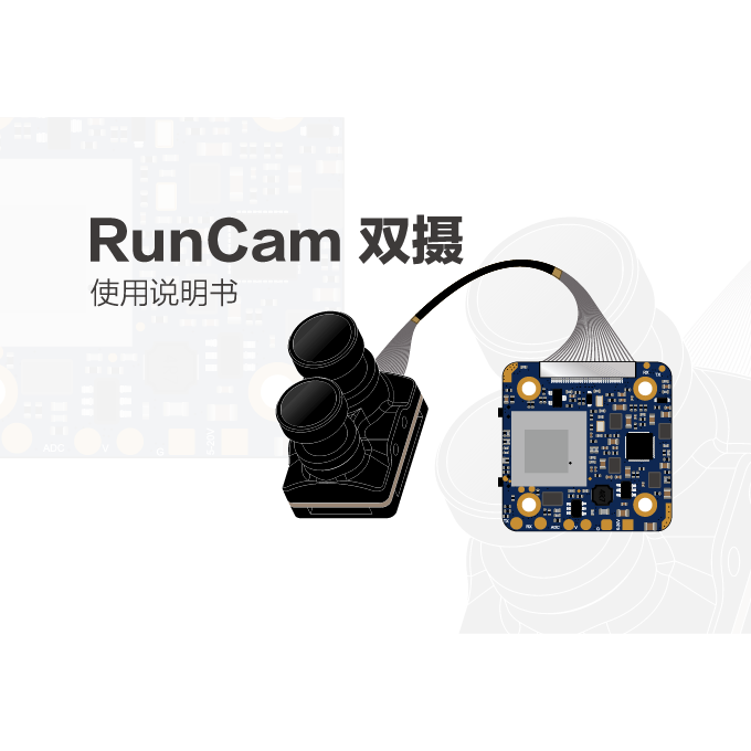RunCam Hybrid 用户手册