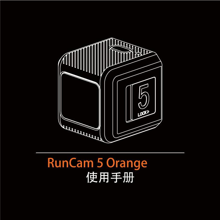 RunCam 5 Orange 用户手册