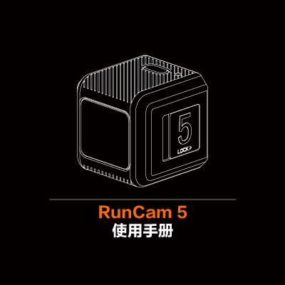 RunCam 5 用户手册